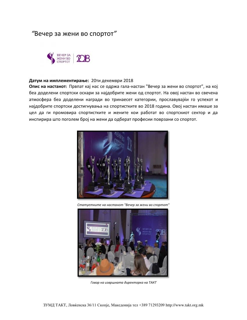 Narative report 2018